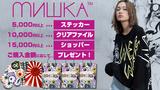 MISHKA (ミシカ)より、春物新作アイテム続々入荷中!ご購入金額に応じてノベルティがもらえるお得なキャンペーンも実施!