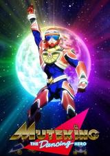 """上田剛士(AA=)ら8アーティスト、TVアニメ""""MUTEKING THE Dancing HERO""""に音楽参加!"""