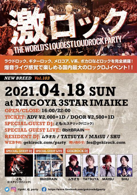nagoya0418_guest2.jpg