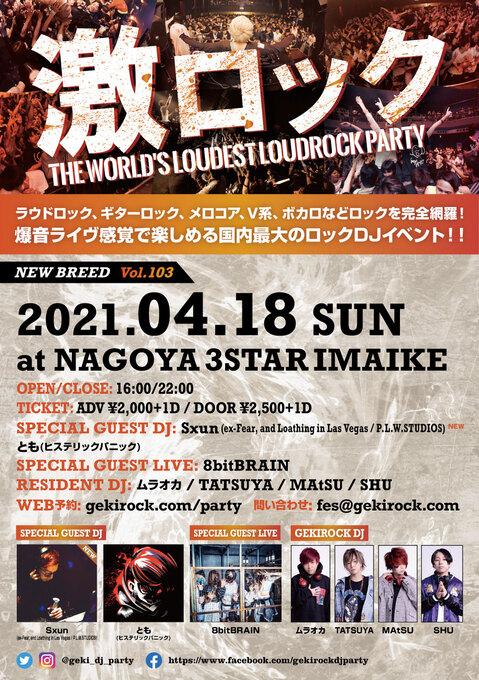 nagoya0418_guest3.jpg