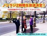 Non Stop Rabbit、ラジオ・レギュラー番組初の生放送決定!番組内でアニメED曲「静かな風」初OA、勇者風配信ジャケも公開!