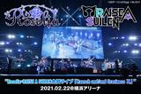 "Roselia × RAISE A SUILENのライヴ・レポート公開!""バンドリ!""発の実力派バンド同士の合同ライヴ!横浜アリーナを舞台に手加減なしの真っ向勝負をした一夜をレポート!"