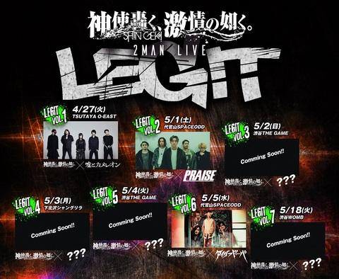 shingeki_legit.jpg