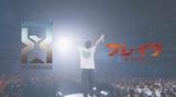 """UVERworld、映画""""ブレイブ -群青戦記-""""ライヴと本編映像が交錯する新曲「HOURGLASS」コラボMV公開!"""