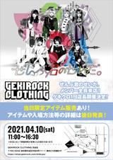 ぜんぶ君のせいだ。、4/10(土)にGEKIROCK CLOTHINGにて1日店長イベント開催決定!限定コラボ・アイテムをイベント当日販売!