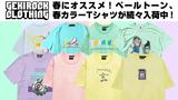 MISHKA、PUNK DRUNKERS、THRASHERから春にオススメ!ペールトーン、春カラーTシャツが続々入荷中!