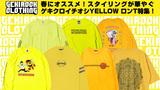 春にオススメ!スタイリングが華やぐイエローロンT特集!大きくオールドイングリッシュで施されたロゴが目を引くロンTや、「PAC-MAN」とのコラボロンTなどがラインナップ!