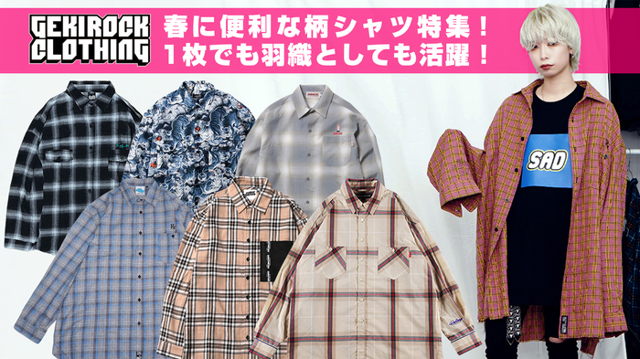 春に便利!1枚でも羽織としても活躍する柄シャツ特集!毎シーズン好評のオリジナルオーバーシルエットシャツや、同柄のショーツと合わせてセットアップとしても着用可能なチェックシャツなどがラインナップ!