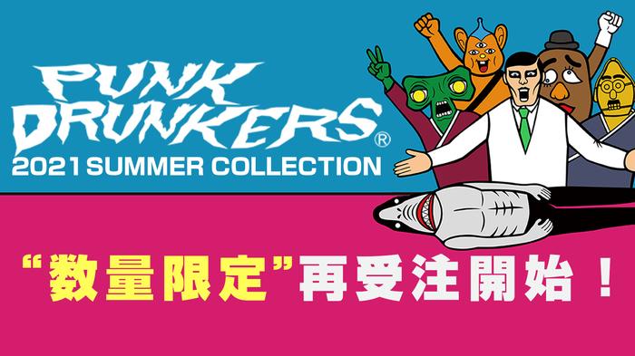 PUNK DRUNKERS (パンクドランカーズ) 2021 SUMMER COLLECTIONが数量限定再受注開始!「ぷよぷよ」とのコラボアイテムや「なかやまきんに君」とのコラボTシャツなどがラインナップ!