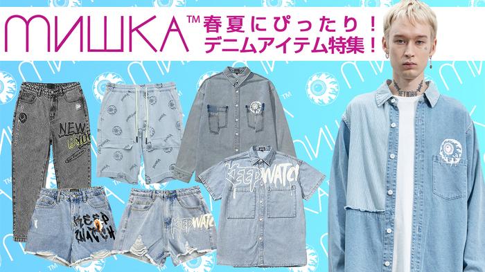 MISHKA (ミシカ)より、異なる生地をつなぎ合わせ再構築したデザインが印象的なシャツやスプレーペイント風プリントが個性的なデニムショーパンなど、春夏にぴったりなデニムアイテム続々入荷!お得なノベルティキャンペーンも実施中!