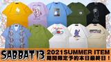 SABBAT13 (サバト13) 2021 SUMMER COLLECTIONの期間限定予約が本日最終日!柔らかく涼しいリネンコットン素材の開襟シャツや、オリエンタルな雰囲気のTシャツなどがラインナップ!
