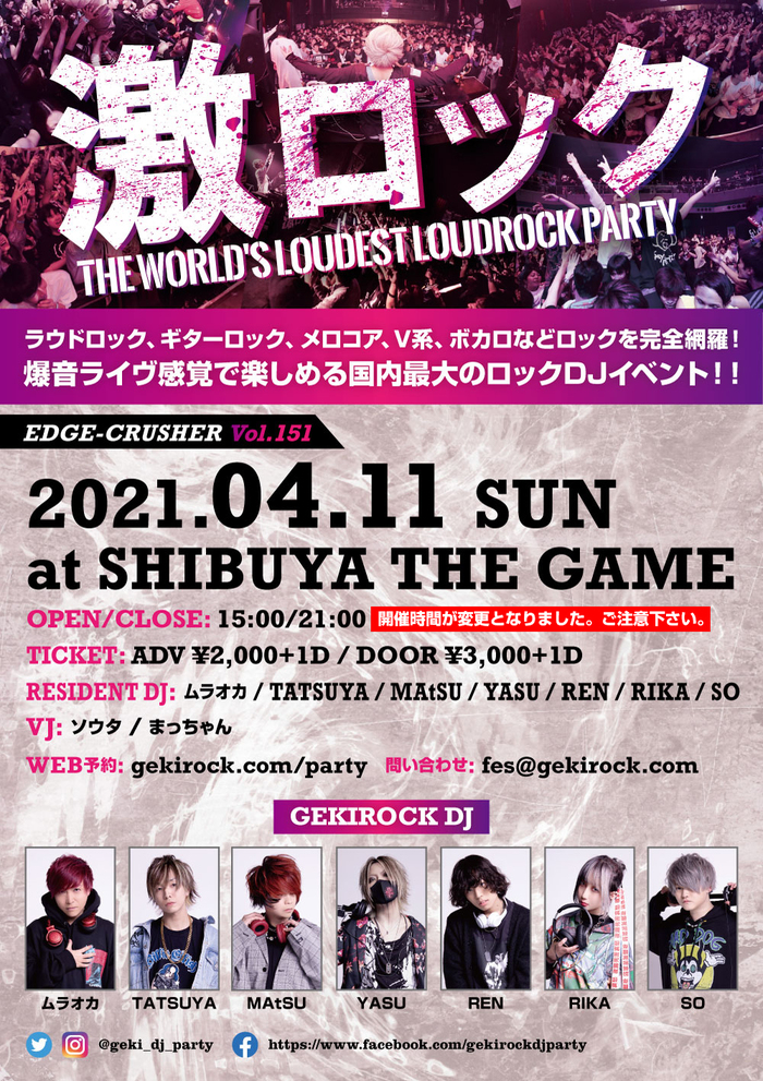 【当日券あり!】本日4/11(日) 東京激ロックDJパーティー@渋谷THE GAME、当日券の販売が決定!