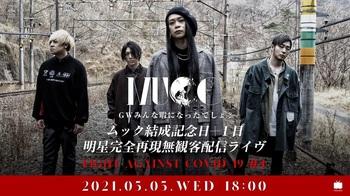 MUCC_haishin.jpg