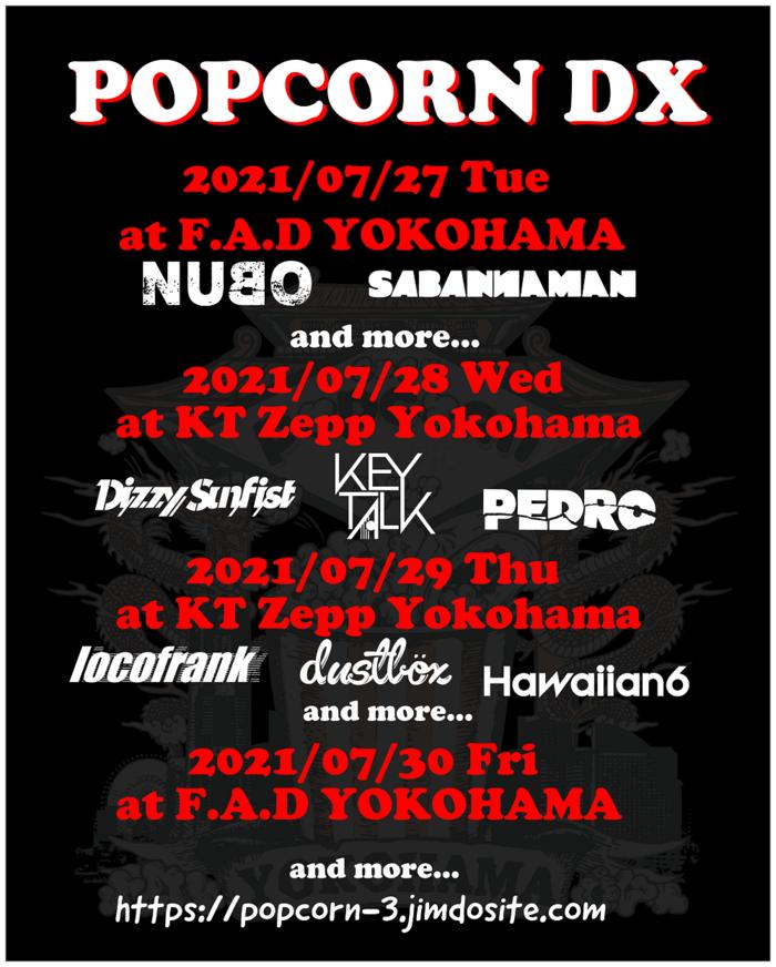 """7/27-30横浜にて開催""""POPCORN DX""""、出演者第1弾でdustbox、Dizzy Sunfist、locofrank、HAWAIIAN6、SABANNAMANら8組発表!"""
