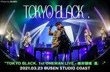 TOKYO BLACK.のライヴ・レポート公開!硬派でストロングスタイルなセットリスト披露し、熱量の高いステージでフロアを魅了した新木場コースト・ワンマンをレポート!