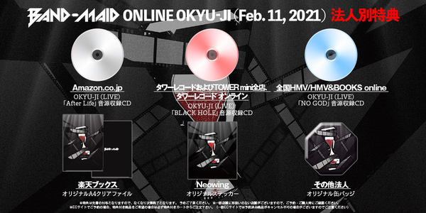 bm_online_okyu-ji_goods.jpg