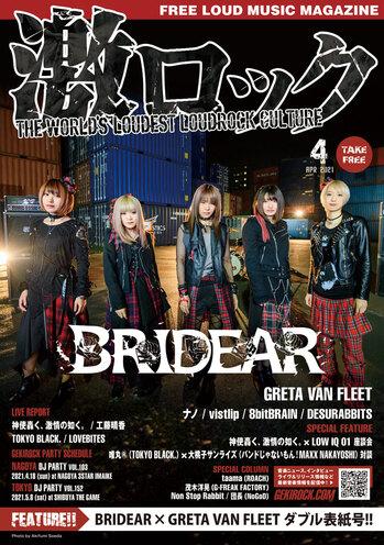bridear_cover.jpg