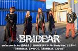 "BRIDEARのインタビュー&動画メッセージ公開!""「新BRIDEAR」じゃなくて「真BRIDEAR」になった""――you(ex-Janne Da Arc)提供曲含む現体制第2弾アルバム明日4/14リリース!"