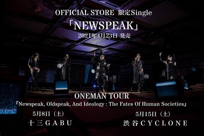DEVILOOF、約2年ぶりとなる新曲「Newspeak」MV公開!