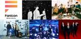 """神使轟く、激情の如く。、アイドラ、ネクライトーキー、リズミック、CIVILIANの5組出演!オンライン音楽フェス""""Fanicon Private Fes. 2021""""開催決定!"""