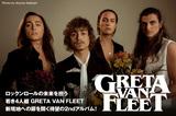 ロックンロールの未来を担う若き4人組、GRETA VAN FLEETのインタビュー公開!新境地への扉を開く2ndアルバム『The Battle At Garden's Gate』を明日4/16リリース!