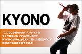 KYONOのインタビュー公開!JESSE(RIZE/The BONEZ)、Kj(DA)、MAH(SiM)、ミヤ(MUCC)、TAKUMA(10-FEET)招き、現時点の集大成を叩きつける1年ぶりのライヴを4/17より配信!
