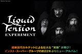"""インスト・スーパー・グループ、LIQUID TENSION EXPERIMENTの特集公開!超絶技巧カルテットによる壮大な""""実験""""が再び!約22年ぶりのアルバムを本日4/14リリース!"""
