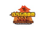 """""""百万石音楽祭 2021~ミリオンロックフェスティバル~""""、6/5-6開催決定!"""