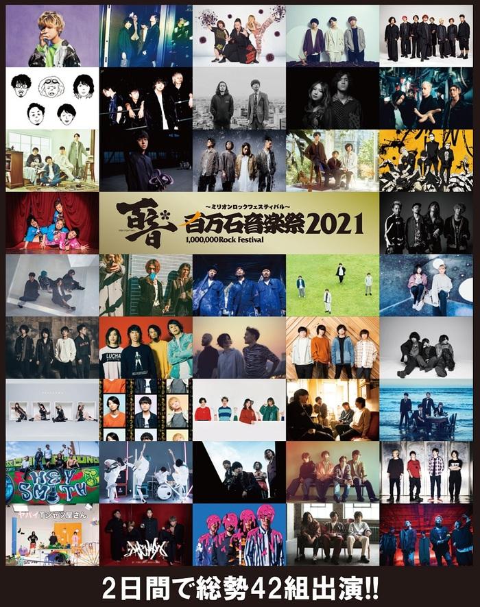 """""""百万石音楽祭2021""""、出演アーティスト&日割り発表!10-FEET、coldrain、MONOEYES、打首、サバプロ、PassCode、ロットン、ヘイスミら42組!"""