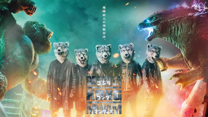 "MAN WITH A MISSION、地球最大の対決に参戦!新曲「INTO THE DEEP」が映画""ゴジラvsコング""日本版主題歌に決定、6/9にニュー・シングルをリリース!"