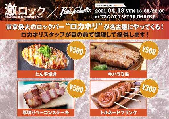 nagoya_0418_rockaholic.jpg