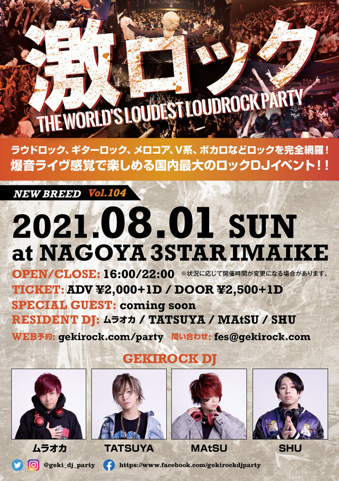 名古屋激ロックDJパーティー、次回公演は8/1(日)今池3STARにて開催決定!豪華ゲストは後日発表!