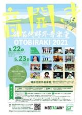 """""""音開き2021""""、猪苗代野外音楽堂にて5/22-23開催!MONOEYES、TOSHI-LOW(BRAHMAN/OAU)、dustbox、LOW IQ 01、好き好きロンちゃんら出演!"""