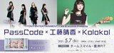 PassCode×工藤晴香×Kolokolの対バン・イベントが5/7豊洲PITにて開催決定!
