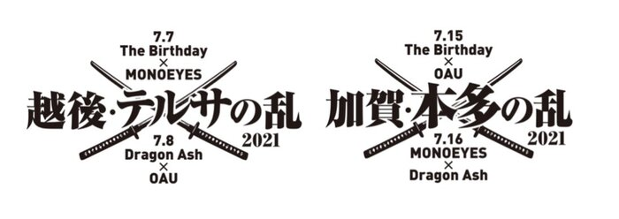 "MONOEYES、Dragon Ash、The Birthday、OAU出演!対バン・イベント""乱""、7月に北陸で開催!"