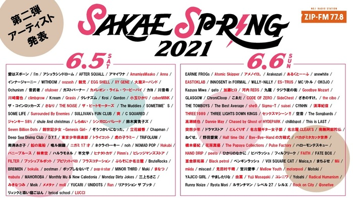 """""""SAKAE SP-RING 2021""""、第2弾アーティストにPulse Factory、Pimm's、Goodbye Mozart、Chased by Ghost of HYDEPARKら98組決定!"""