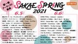"""SAKAE SP-RING 2021""、第1弾出演アーティストにアシュラシンドローム、miscast、THREE LIGHTS DOWN KINGS、Runny Noizeら98組決定!"