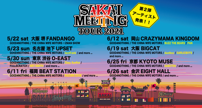 """GOOD4NOTHING × THE CHINA WIFE MOTORS、全国ツアー""""SAKAI MEETING TOUR 2021""""第2弾ゲストにHEY-SMITH、Dizzy Sunfist、locofrank、dustbox、PANら決定!"""
