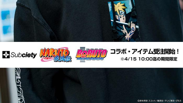 「NARUTO-ナルト- 疾風伝」「BORUTO-ボルト- NARUTO NEXT GENERATIONS」とSubciety (サブサエティ)のスペシャル・コラボ・アイテム受注開始!