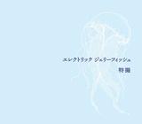 特撮、5年3ヶ月ぶりニュー・アルバム『エレクトリック ジェリーフィッシュ』映像特典を一部公開!著名人からのお祝いコメントも!