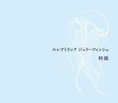 tokusatsu_jkt.jpg