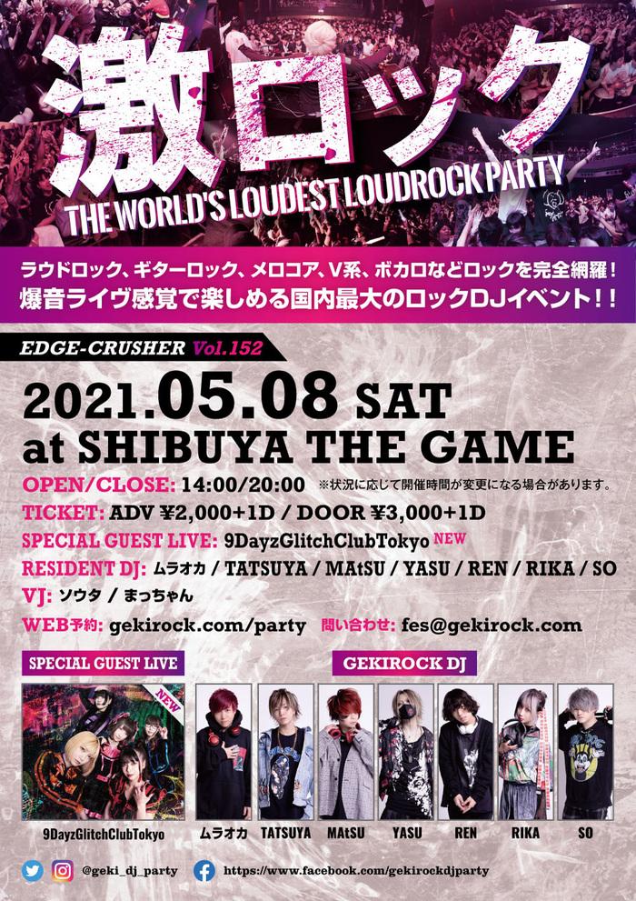 【フォロー&RTで応募完了!】5/8(土) 東京激ロックDJパーティー@渋谷THE GAME、入場無料券を2組4名様にプレゼント!両方をフォロー&RTで応募!【5/2締切】