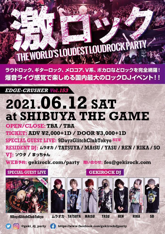 6/12(土)東京激ロックDJパーティー@渋谷THE GAME開催中止のお知らせ。