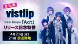 vistlip、メンバー生出演!ニコ生でニュー・シングル『Act』リリース特番4/21放送決定!