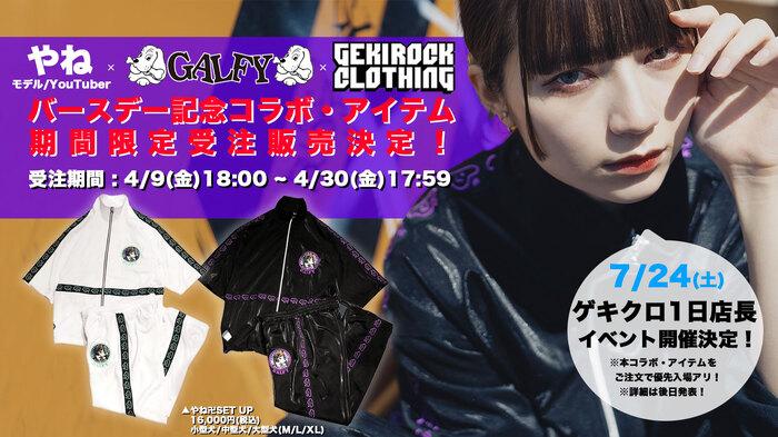 モデル/YouTuber やね、誕生日記念として、人気ブランド『GALFY』とのゲキクロ限定コラボ・アイテム第2弾の受注開始!7/24(土)には1日店長イベントも!