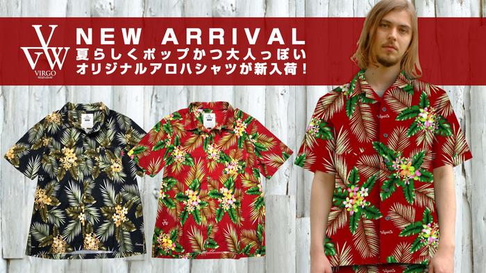 VIRGO (ヴァルゴ)より、夏らしいポップかつ大人っぽい表情のオリジナルテキスタイルが印象的なアロハシャツが新入荷!