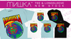 MISHKA (ミシカ)より、地球に扮したKEEP WATCHがインパクト大なTシャツ、ロングスリーブが新入荷!ご購入金額に応じてノベルティプレゼントのキャンペーンも実施中!
