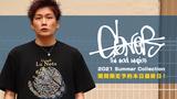 大内慶、SHiNNOSUKE(ROOKiEZ is PUNK'D / S.T.U.W)をモデルに起用!GoneR 2021Summer Collectionの期間限定予約が本日最終日!TEEDA(BACK ON) デザインのTシャツも登場!