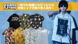 THRASHER 、MISHKA、Zephyren、Subciety、VIRGO、WASTED PARISなど人気ブランドより、これからの季節1枚でも羽織としても活躍する半袖シャツを多数販売中!