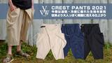 VIRGO (ヴァルゴ)より、CREST PANTS21年バージョンが登場!シルエットはそのままに今期は速乾・冷感に優れた生地を採用!